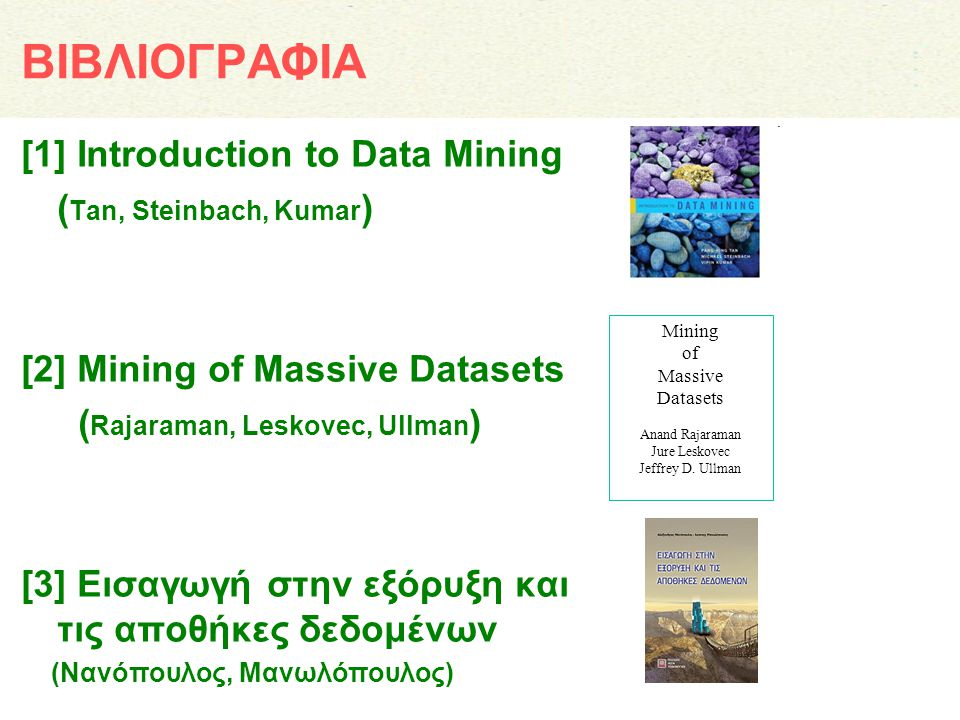 ΒΙΒΛΙΟΓΡΑΦΙΑ [1] Introduction to Data Mining (Tan, Steinbach, Kumar)